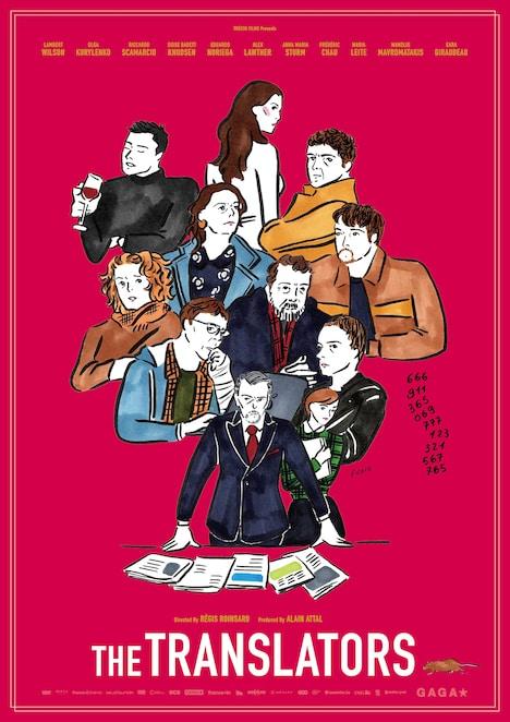 foxcoがイラストを描き下ろした「9人の翻訳家 囚われたベストセラー」のポスタービジュアル。