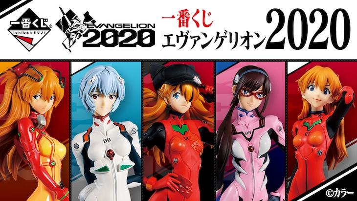 「一番くじ エヴァンゲリオン2020」ビジュアル