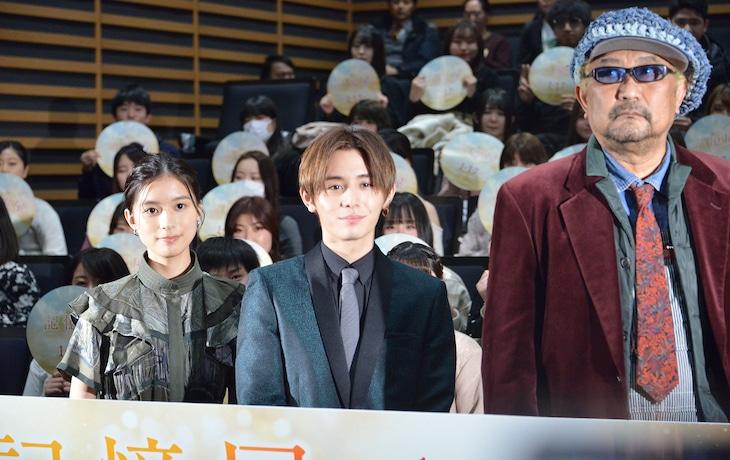 左から芳根京子、山田涼介、ブラザートム。