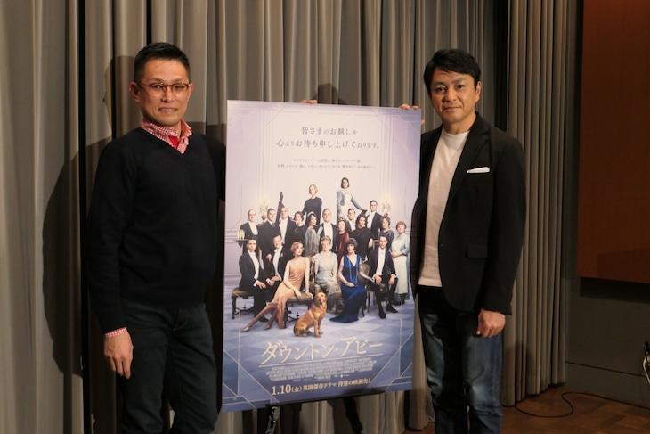「ダウントン・アビー」日本語吹替版試写にて、左から進行役のよしひろまさみち、吹替キャストの三上哲。
