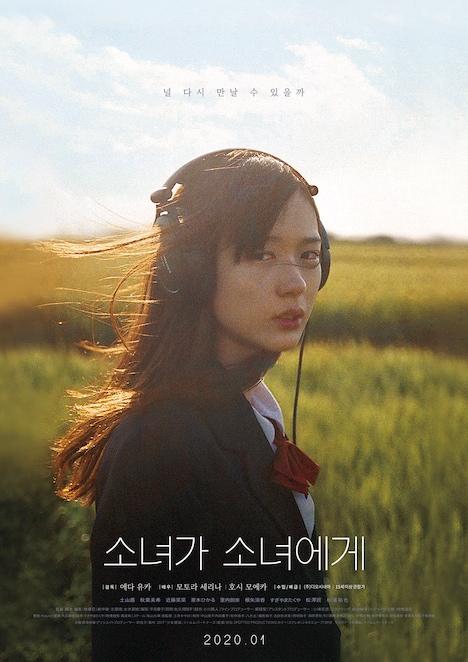 「少女邂逅」韓国版ローンチポスタービジュアル