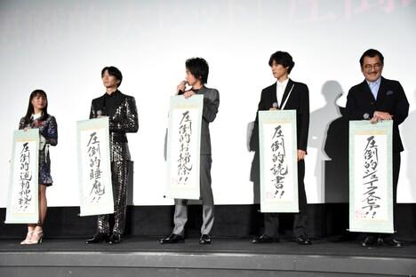 新年の抱負を発表したキャスト陣。左から関水渚、新田真剣佑、藤原竜也、福士蒼汰、吉田鋼太郎。