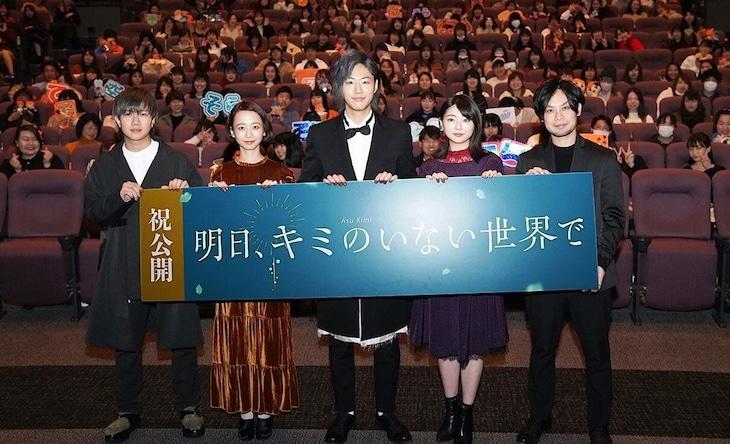 「明日、キミのいない世界で」公開記念舞台挨拶の様子。左からそらちぃ、三戸なつめ、てつや、小林万里子、HiROKi。