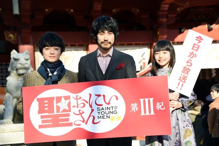 実写ドラマ「聖☆おにいさん 第III紀」ヒット祈願初詣会の様子。左から染谷将太、松山ケンイチ、稲垣来泉。