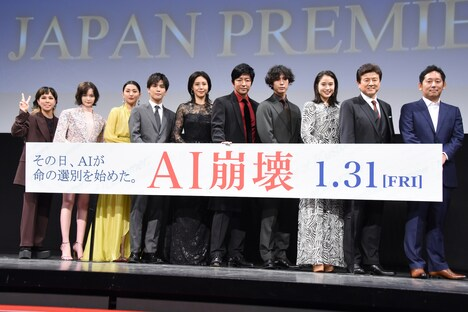 「AI崩壊」ジャパンプレミアの様子。