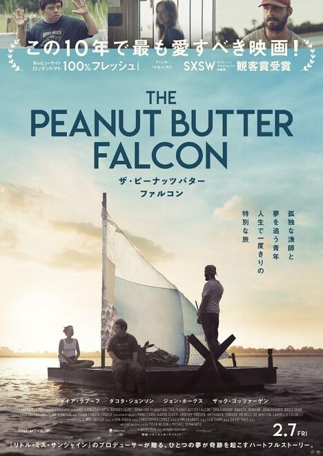 「ザ・ピーナッツバター・ファルコン」ポスタービジュアル