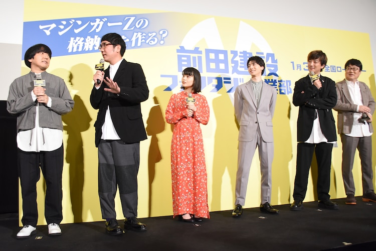 「前田建設ファンタジー営業部」完成披露上映会の様子。