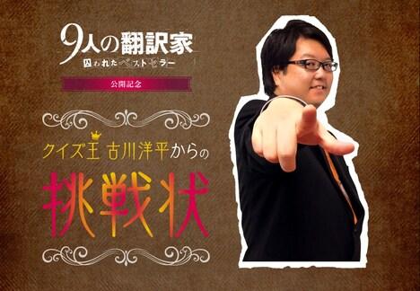 「9人の翻訳家 囚われたベストセラー」とクイズ王・古川洋平のコラボレーションキャンペーンビジュアル。