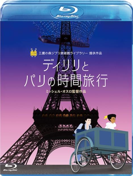 「ディリリとパリの時間旅行」Blu-rayジャケット