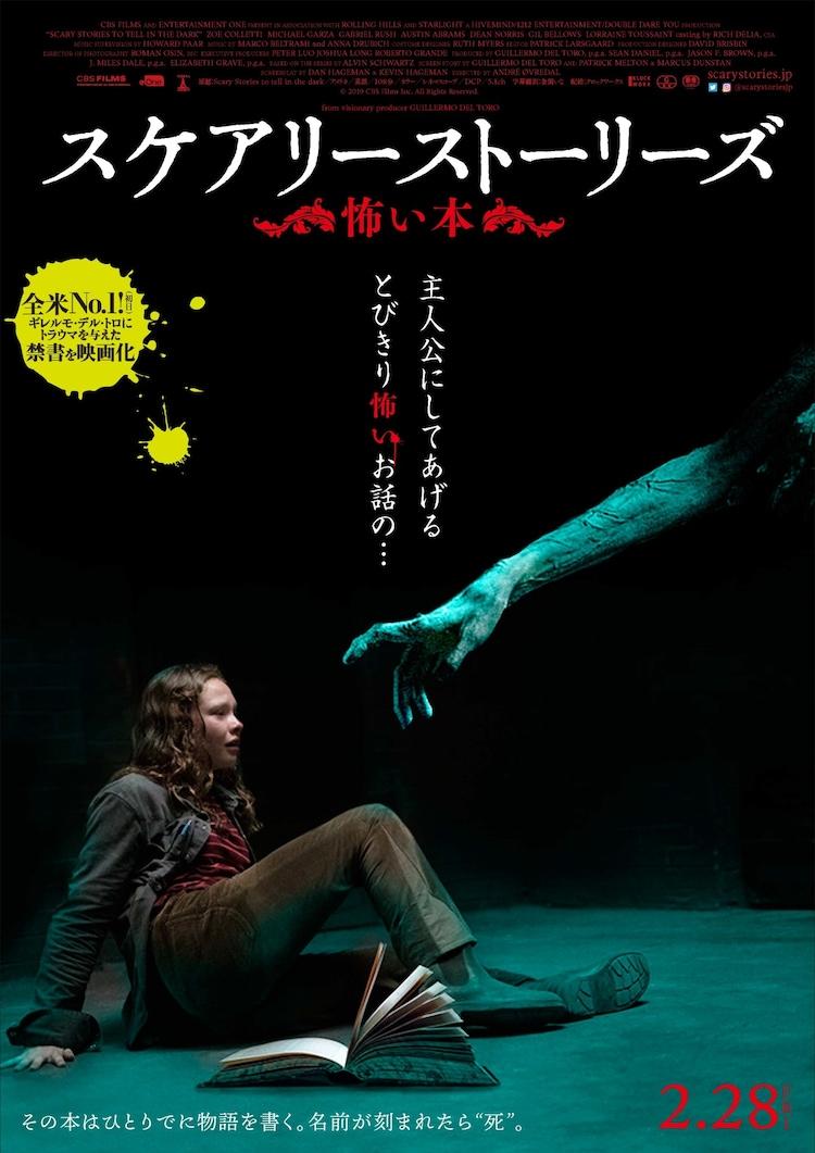 「スケアリーストーリーズ 怖い本」ポスタービジュアル
