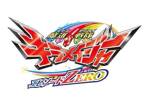 「魔進戦隊キラメイジャー エピソードZERO」ロゴ