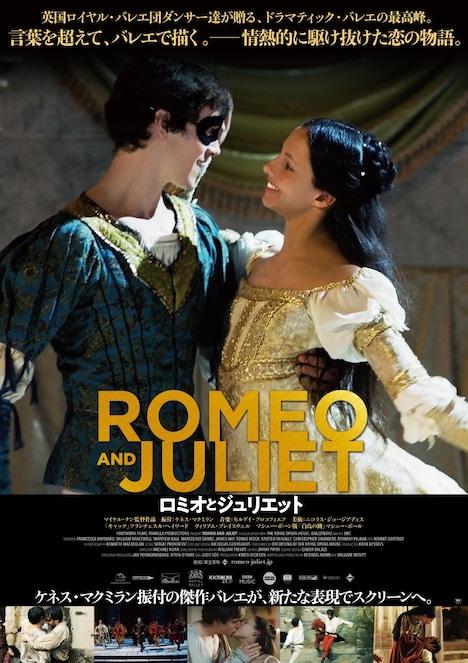 「ロミオとジュリエット」ポスター