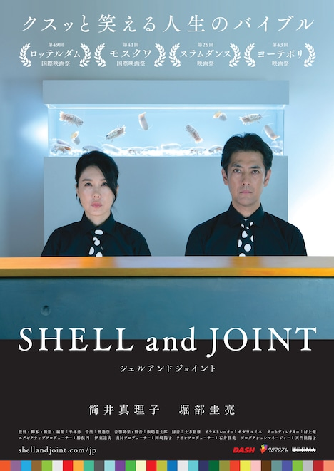 「SHELL and JOINT」チラシビジュアル