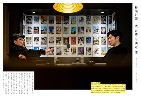 「映画があってよかったなあ 監督・武 正晴の洋画雑記」より。