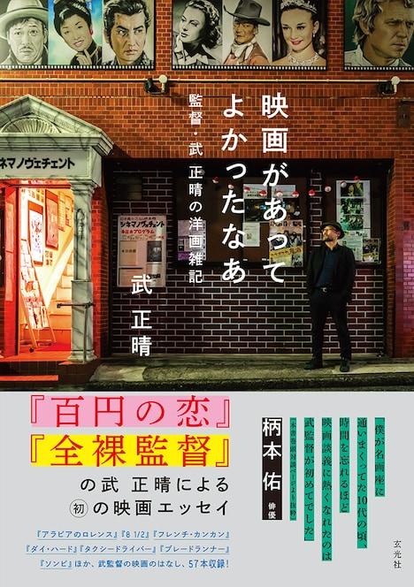 「映画があってよかったなあ 監督・武 正晴の洋画雑記」書影