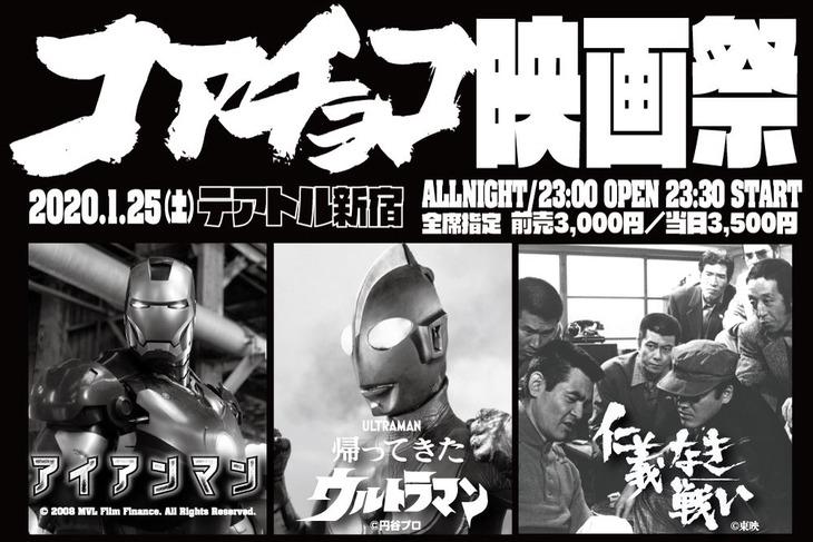 「コアチョコ映画祭-HARDCORE CHOCOLATE GRINDHOUSE- '20」告知ビジュアル