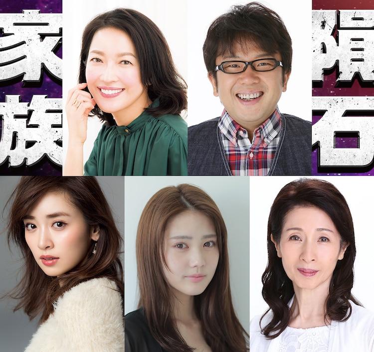 上段左から羽田美智子、天野ひろゆき。下段左から泉里香、北香那、松原智恵子。
