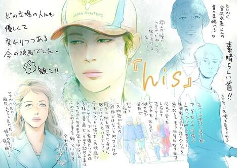 小池田マヤによる応援イラスト。