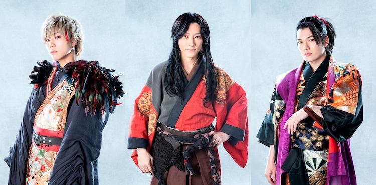 左から安井謙太郎演じる十蘭、鈴木拡樹演じる久坂幻士郎、崎山つばさ演じる庄司新之助。