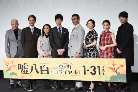 「嘘八百 京町ロワイヤル」完成披露試写会の様子。