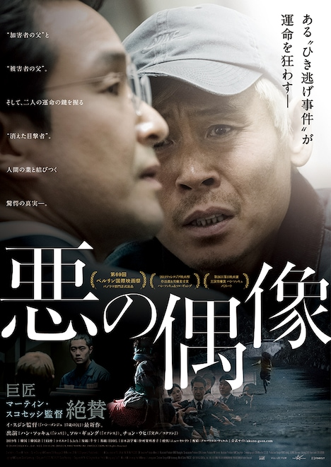 「悪の偶像」ポスタービジュアル (c)2019 CJ CGV Co., Ltd., VILL LEE FILM, POLLUX BARUNSON INC PRODUCTION All Rights Reserved