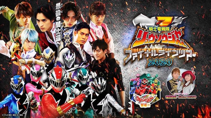 「騎士竜戦隊リュウソウジャー ファイナルライブツアー2020」ビジュアル
