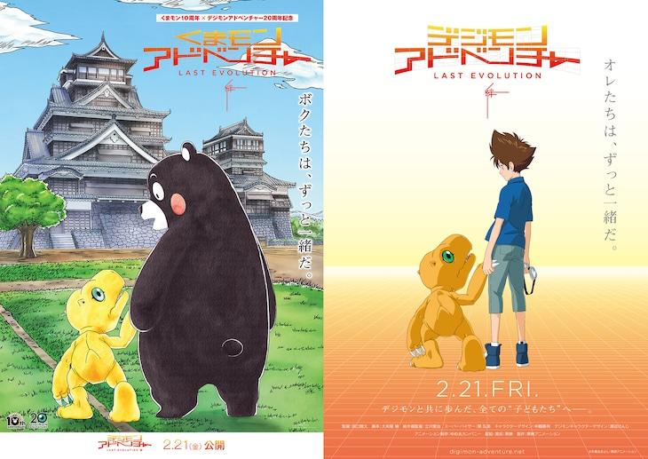 「デジモンアドベンチャー LAST EVOLUTION 絆」ティザービジュアル(右)と、コラボビジュアル(左)。
