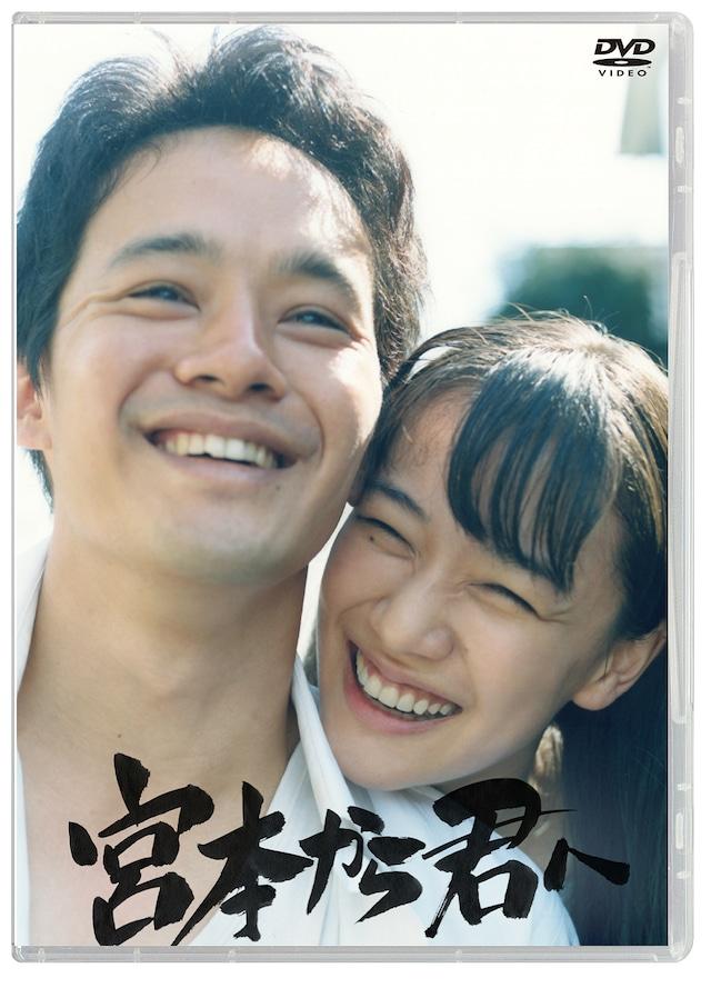 「宮本から君へ」DVDのジャケット。