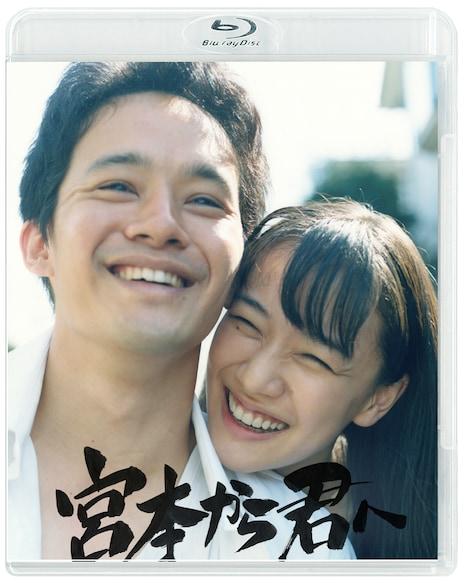 「宮本から君へ」Blu-rayのジャケット。