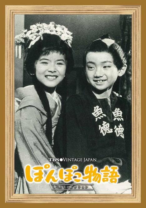 「TBS Vintage Japan ぽんぽこ物語 ベストセレクション」ビジュアル