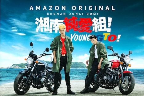 Amazon Originalドラマ「湘南純愛組!」キービジュアル