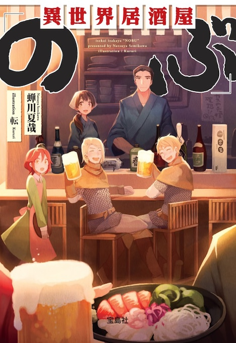 「異世界居酒屋『のぶ』」第1巻書影 (c)蝉川夏哉・転/宝島社