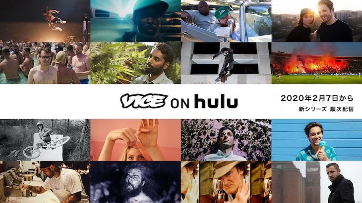 「VICE on Hulu」ビジュアル