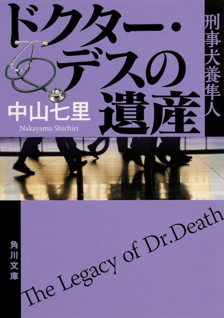 「ドクター・デスの遺産」書影 (c)中山七里 KADOKAWA / 角川文庫