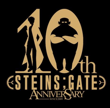 「STEINS;GATE」10周年プロジェクトのロゴ。