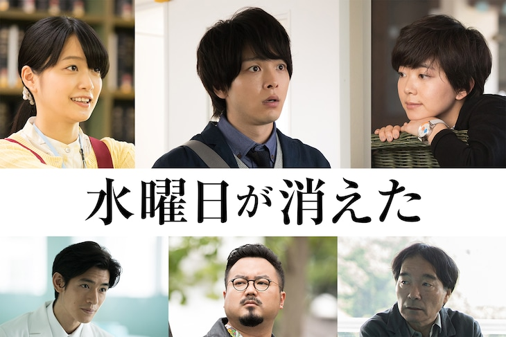 上段左から深川麻衣、中村倫也、石橋菜津美。下段左から中島歩、休日課長、きたろう。