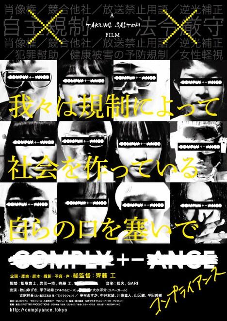 「COMPLY+-ANCE」ビジュアル