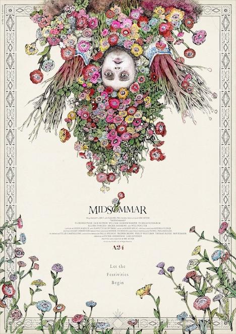 ヒグチユウコによる「ミッドサマー」アートポスター。