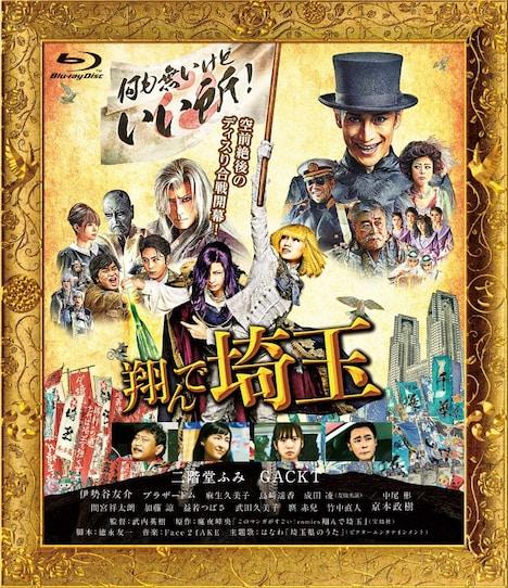「翔んで埼玉」Blu-ray通常版ジャケット (c)2019映画「翔んで埼玉」製作委員会
