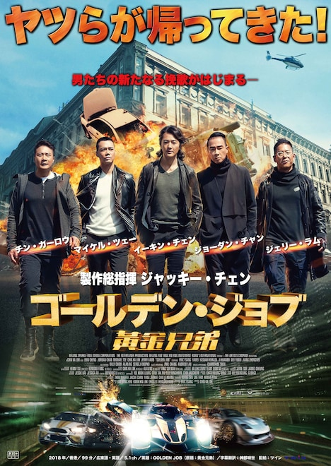 「ゴールデン・ジョブ」ビジュアル (c)2018 BEIJING SPARKLE ROLL MEDIA CORPORATION  THE ENTERTAINER PRODUCTION CO.LTD. KWAN'S INTERNATIONAL CO.,LTD. ALL RAGHTS RESERVED.