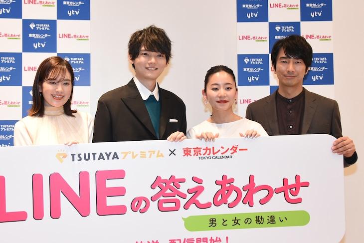 「LINEの答えあわせ ~男と女の勘違い~」完成披露試写会の様子。左から筧美和子、古川雄輝、大西礼芳、眞島秀和。
