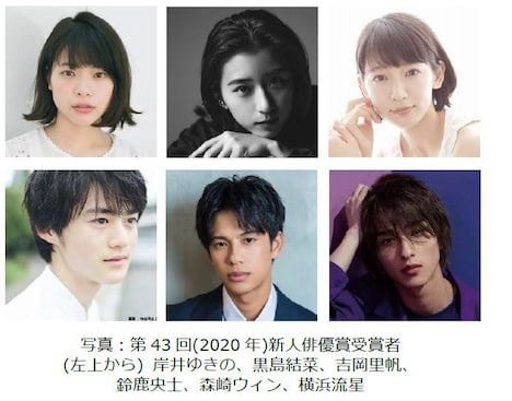 第43回日本アカデミー賞新人俳優賞受賞者。上段左から岸井ゆきの、黒島結菜、吉岡里帆。下段左から鈴鹿央士、森崎ウィン、横浜流星。