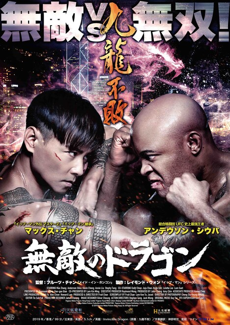「無敵のドラゴン」ビジュアル (c)2019 Pegasus Motion Pictures (Hong Kong) Ltd. All Rights Reserved