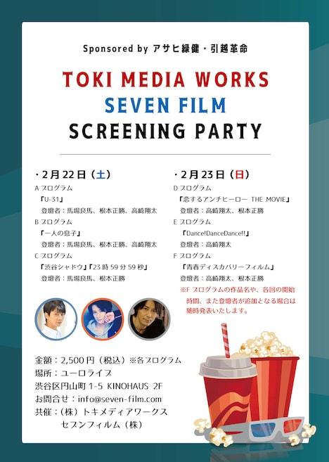 「TOKI MEDIA WORKS SEVEN FILM SCREENING PARTY」ビジュアル
