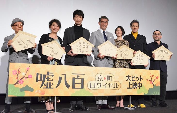 「嘘八百 京町ロワイヤル」の初日舞台挨拶の様子。