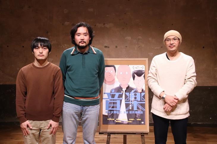 左から大橋裕之、岩井澤健治、映画評論家の森直人。