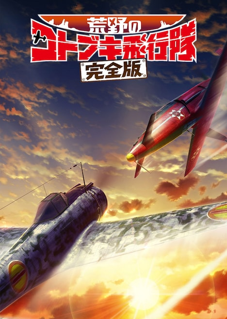 「荒野のコトブキ飛行隊 完全版」ティザービジュアル