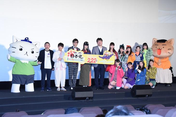 「映画 ねこねこ日本史 ~龍馬のはちゃめちゃタイムトラベルぜよ!~」舞台挨拶の様子。