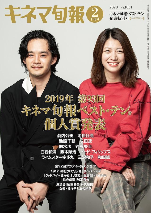 「キネマ旬報 2020年 2月下旬ベスト・テン発表特別号」表紙