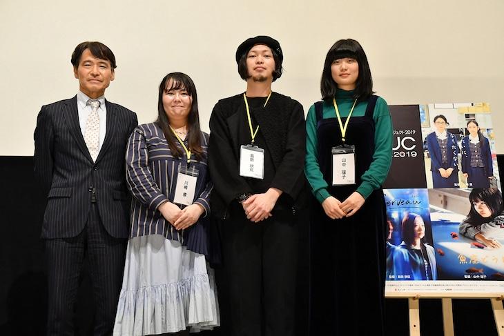 「ndjc:若手映画作家育成プロジェクト2019」合評上映会の様子。左からスーパーバイザーの香月純一、川崎僚、島田欣征、山中瑶子。